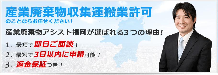福岡県の運送業許可・産業廃棄物許可申請のことならベストパートナーズ福岡行政書士事務所におまかせください。返金保証付き。最短で即日に無料要件審査。みなさまのお仕事終了後の夜間にもご対応いたします。